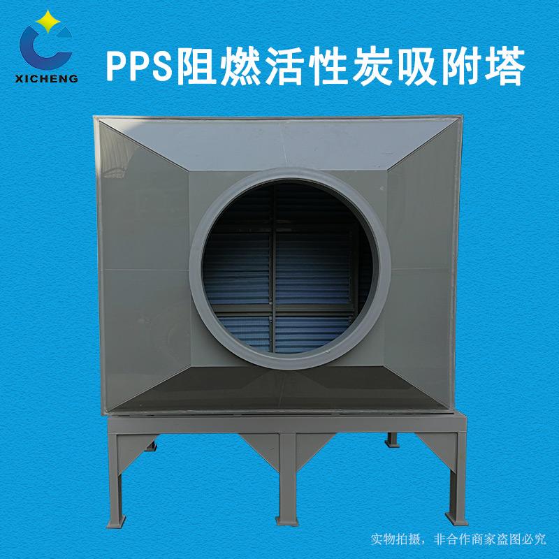 PPS阻燃活性炭塔-主图-2.jpg