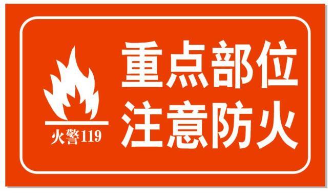注意防火.jpg
